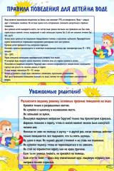 poved_na_vode
