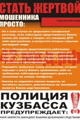 Policiya_Plakat_3