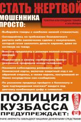 Policiya_Plakat_4