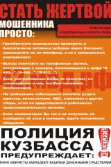 Policiya_Plakat_5