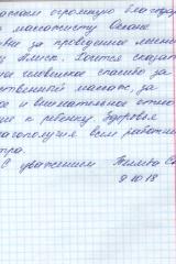 Беляева С.И 09.10.18