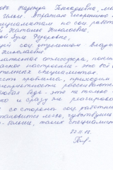 Голикова Н.Г. 22.11.18