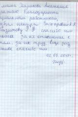 Жарикова Р.А. 2.08.18
