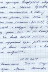 Калинченко Т.В. 12.04.19