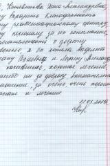 Кожевникова Д.А. 11.03.19