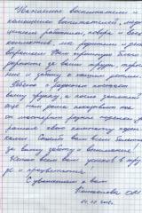 Колоколова О.М. 14.08.2018