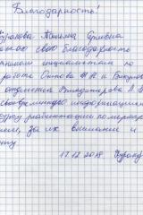 Куракова Т.С. 17.12.18