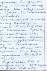 Литвинова Т.В. 20.12.18