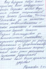 Маткевич Н.В. 8.11.18