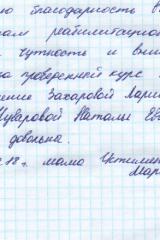 Устименко М.Н. 22.11.18