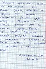 16.08.2018 Валиахметова Н.В.