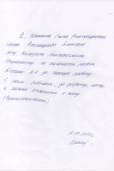 19.09.18. Иванкина Е.А.