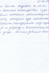 22.06.18. Минко С.А.