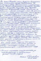 24.08.18 семья Петровых