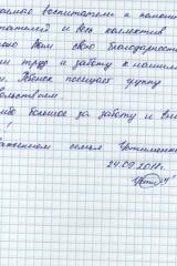 24.09.2018. семья Устименко