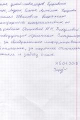 25.01.19 Гордеева Н.И.