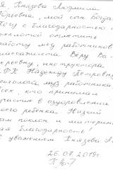 26.07.19 Князева Л.Ю.