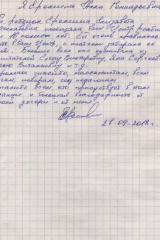 27.09.2018 Еремина А.Г.