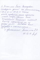 27.12.18 Томилина Е.В.
