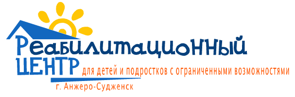 "МКУ ""Реабилитационный центр"""