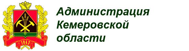 Администрация Кемеровской области