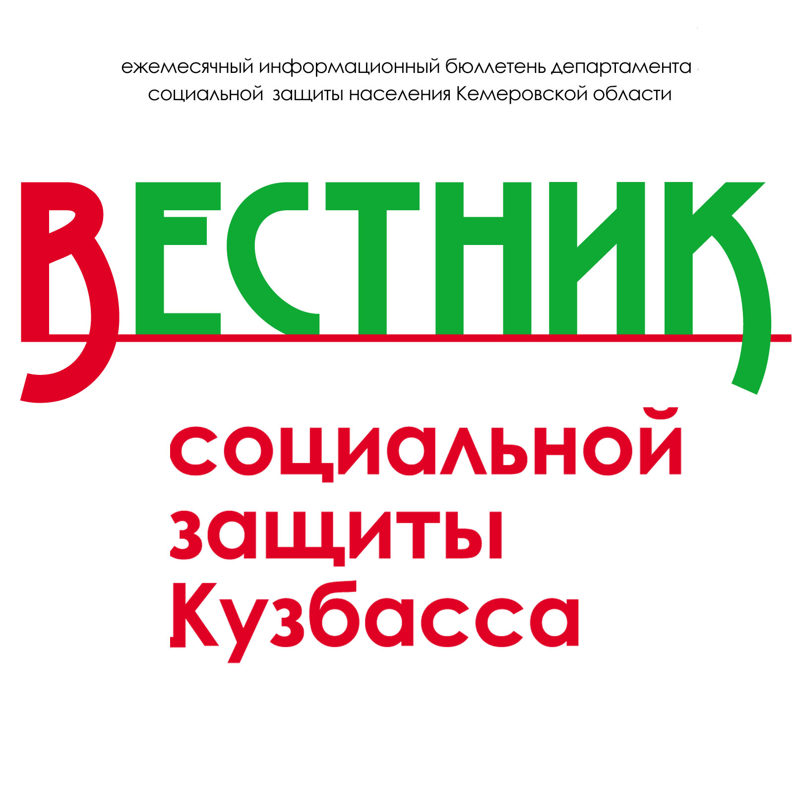 Вестник социальной защиты Кузбасса