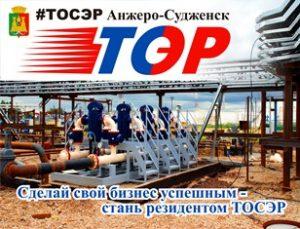 Визитка ТОСЭР Анжеро-Судженск