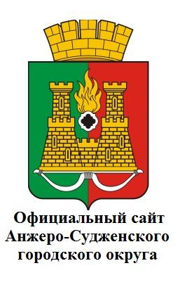 Официальный сайт Анжеро-Судженского городского округа
