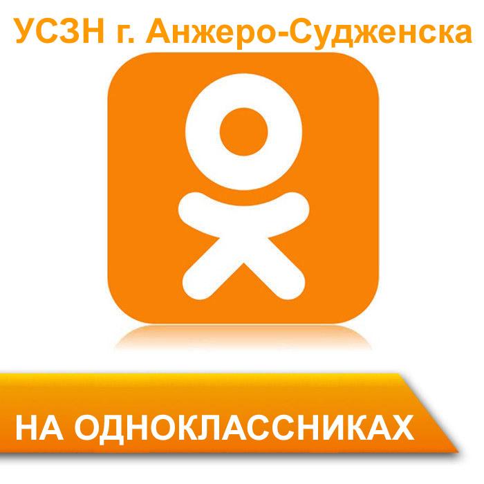 УСЗН Анжеро-Судженск в Одноклассниках